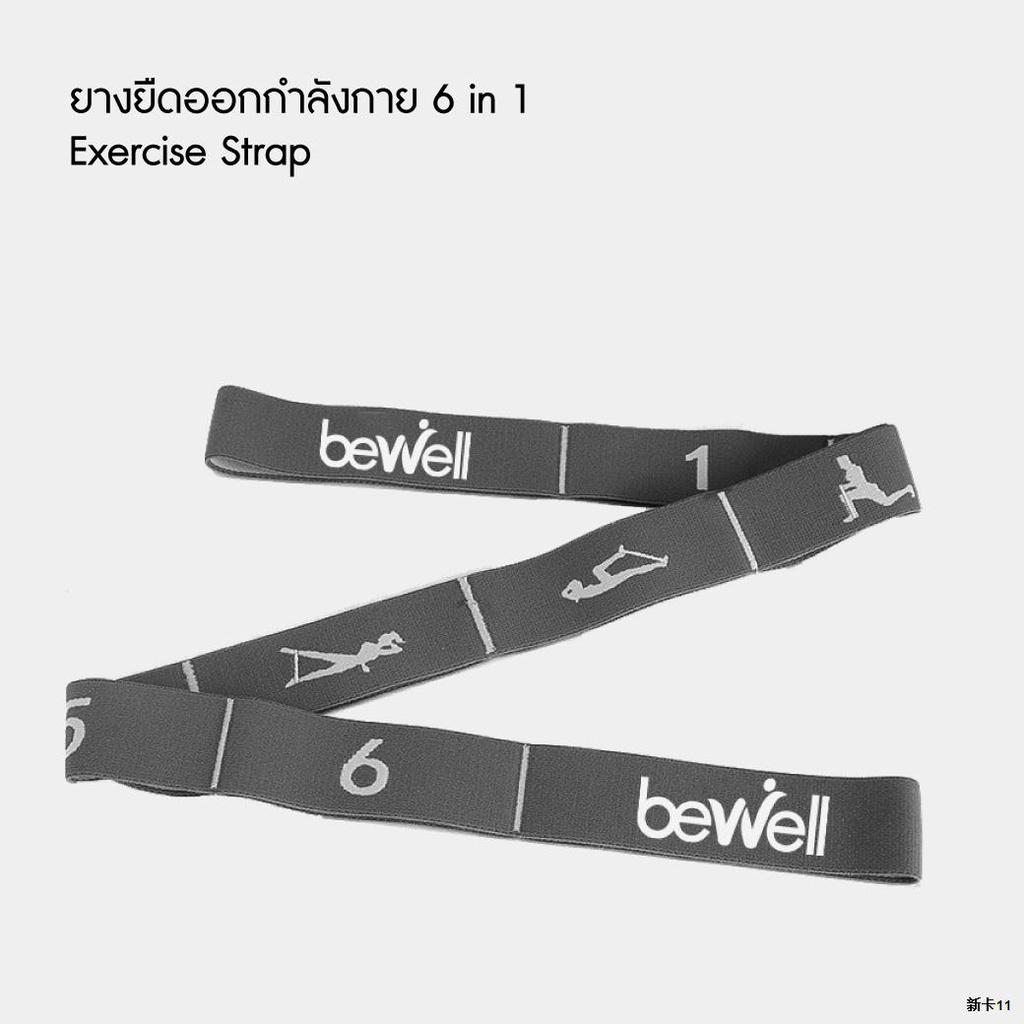 ❀[New] Bewell ยางยืดออกกำลังกาย 6 in 1 Exercise Strap ยืดหยุ่นสูง ออกกำลังกายได้ถึง 6 ท่า น้ำหนักเบา พกพาสะดวก ใช้ง่าย อ