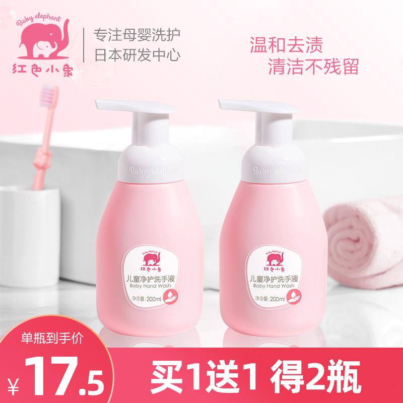 แอลกอฮอลลางมอ/เจลล้างมือ เด็กช้างสีแดงเจลมือเด็กแบบพกพาผู้ใหญ่พิเศษสากลล้างทำความสะอาดมือร้านเรือธงของแท้COD