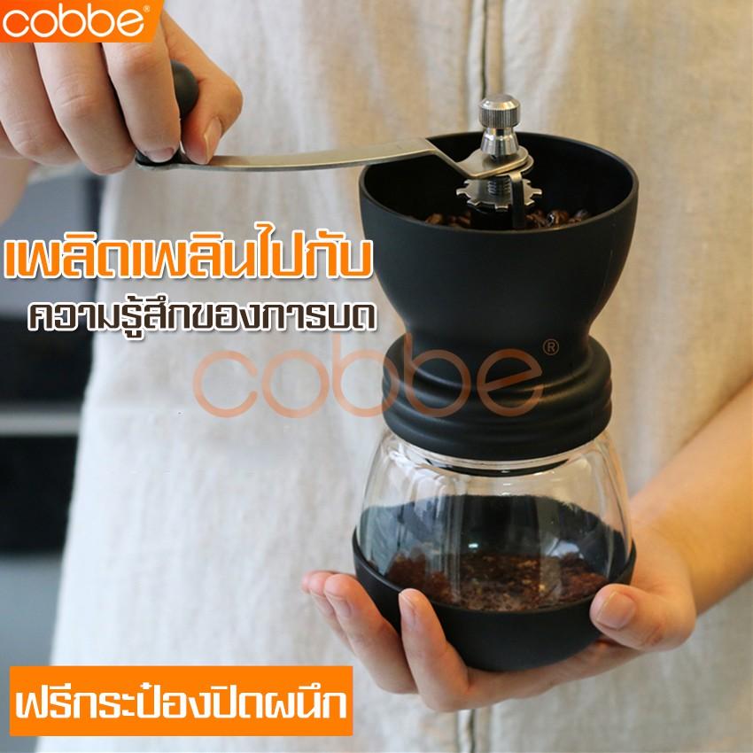 cobbe ที่บดกาแฟ ที่บดกาแฟแบบมือหมุน เครื่องบดกาแฟ เครื่องบดเมล็ดกาแฟ เครื่องทำกาแฟ เครื่องเตรียมเมล็ดกาแฟ อเนกประสงค์ ที