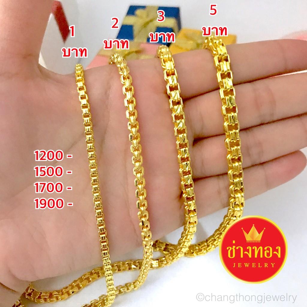 สร้อยคอBOXห่วงคู่ 1บาท 2บาท 3บาท 5บาท ทองชุบ ทองไมครอน ทองโคลนนิ่ง  ทองราคาถูก ทองราคาส่ง เศษทอง ทองหุ้ม
