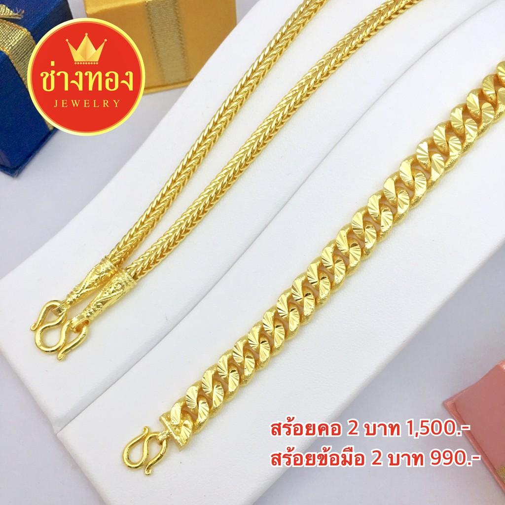 ชุดเซ็ตสร้อยคอ-ข้อมือ 2 บาท ทองชุบทองไมครอน ทองโคลนนิ่ง ทองหุ้ม  เศษทอง ทองราคาส่ง ทองราคาถูก ทองคุณภาพดี
