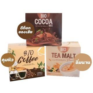 3 รสชาติBio Cocoa Mix ไบโอ โกโก้ มิกซ์ /BIO Coffee ไบโอ คอฟฟี่/BIO Vanilla Malt ชานมไบโอ วานิลลา By Khunchan