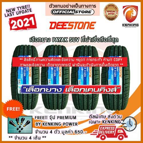 ยาง deestone ผ่อน 0% 225/65 R17 Deestone PAYAK SUV HT603 ยางใหม่ปี 2021 (4 เส้น) ยางรถยนต์ขอบ17 Free!! จุ๊ป Kenking Powe