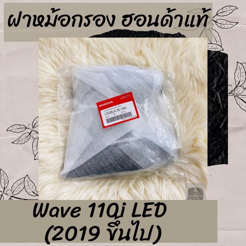 ฝาหม้อกรองแท้ศูนย์ฮอนด้า Wave110i LED (2019 ขึ้นไป) เวฟ110i ฝาหม้อกรองแท้100% อะไหล่แท้100%