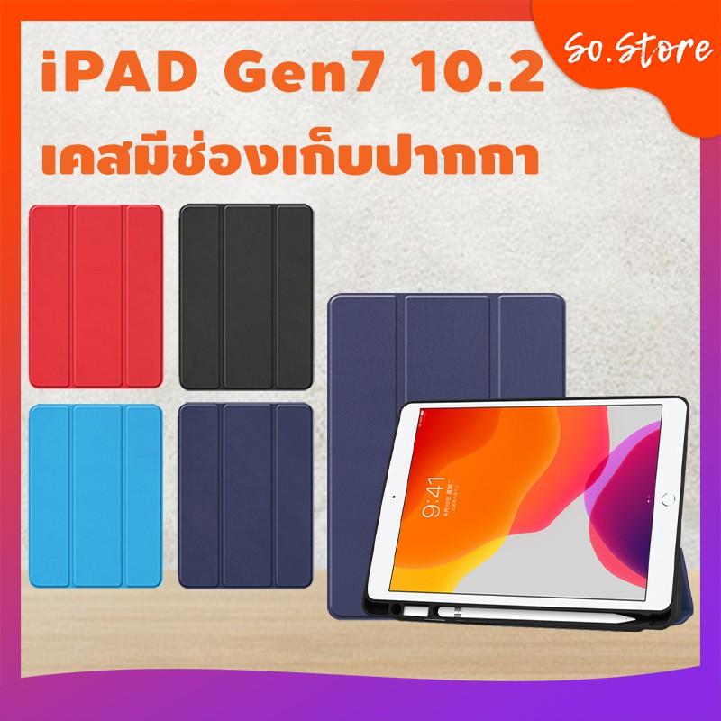 เคสไอแพด 10.2 2019 Gen7 iPad10.2 เคส ipad 10.2 case ipad gen7 มีที่เก็บปากกา with Apple pencil holder เคสไอแพดพร้อมส่ง
