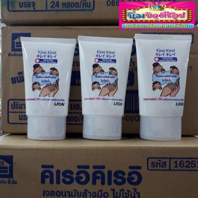 เจลล้างมือ คิเรอิคิเรอิ (Kirei Kirei) เจลอนามัยป้องกันเชื้อโรค