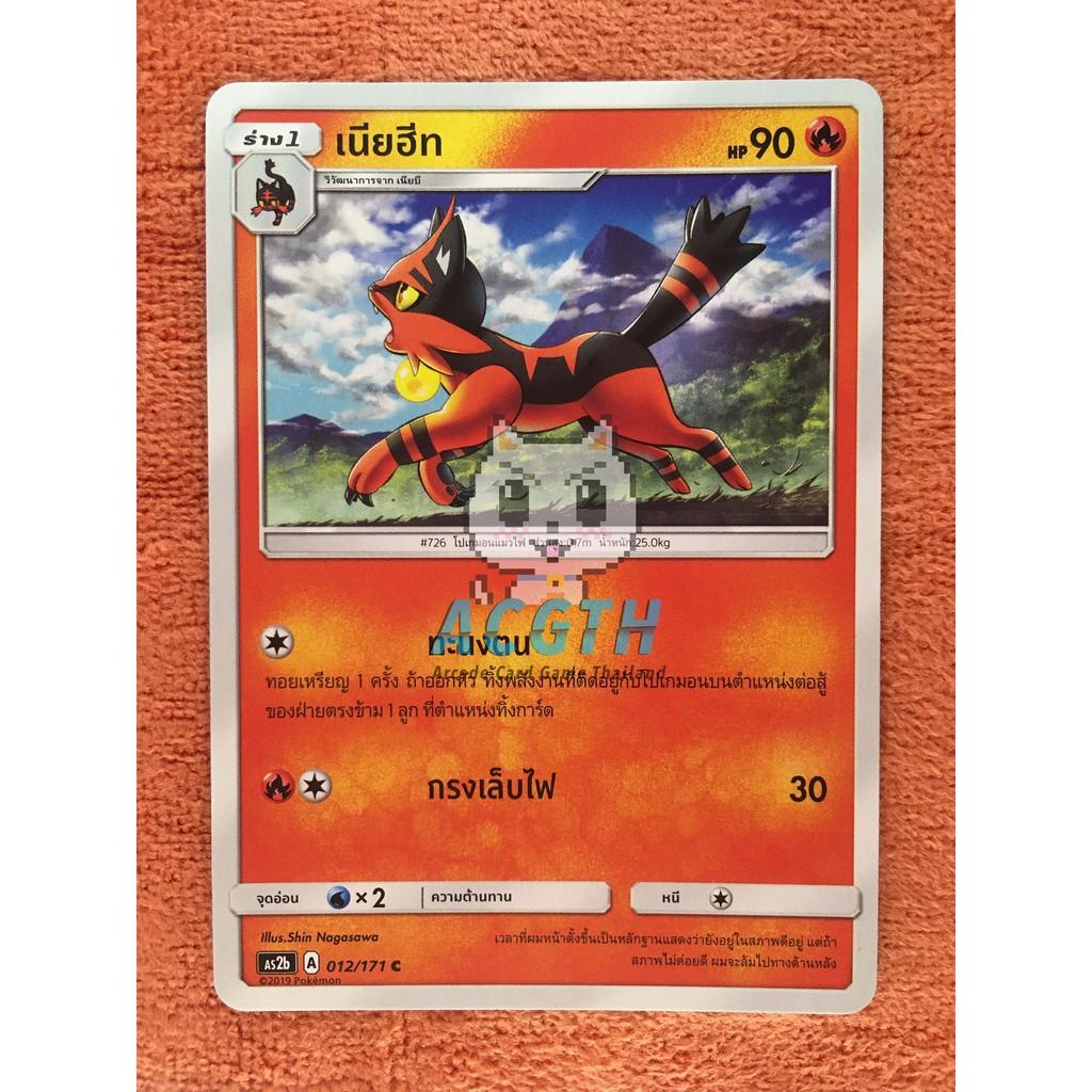 เนียฮีท ประเภท ไฟ (SD/C) ชุดที่ 2 (ปลุกตำนาน) [Pokemon TCG] การ์ดเกมโปเกมอนของเเท้