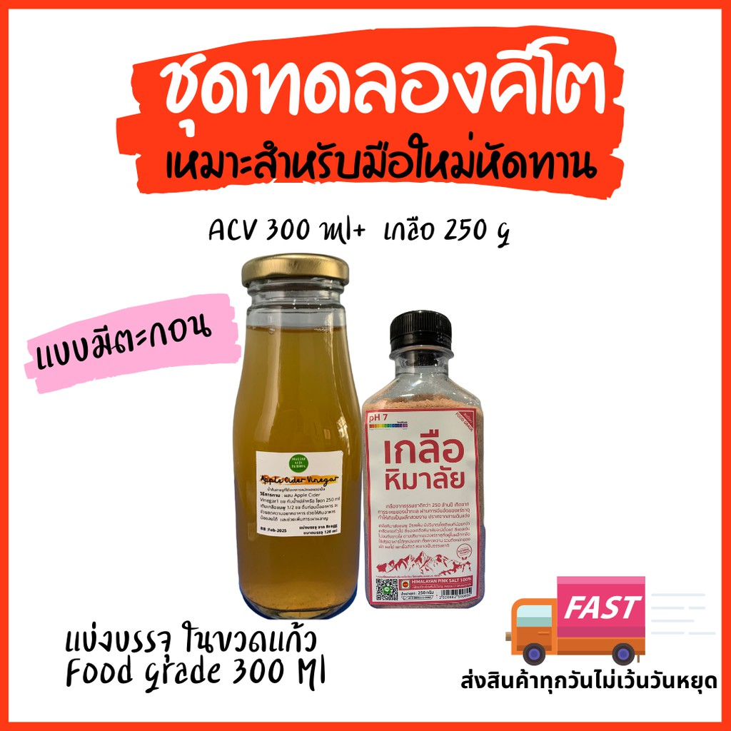 Keto120-ขนาดทดลอง Apple Cider Vinegar + เกลือชมพู 🍎วัตถุดิบคีโต