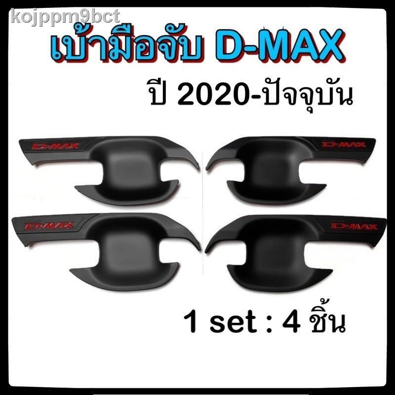 ราคาต่ำสุดnew✧☜เบ้ามือจับเปิดประตูรถยนต์ ISUZU D-MAX 2020-ปัจจุบัน พ่นดำ แดง 4D อิซูซุ ดีแมกซ์ ประดับยนต์ แต่งรถ อุปกรณ