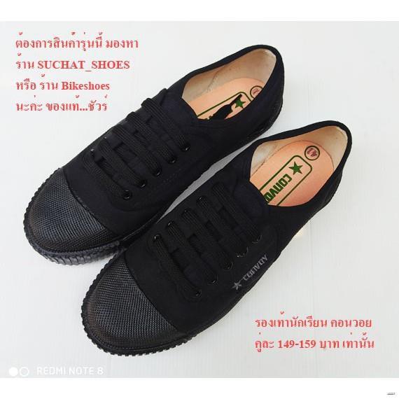 ยางยืดออกกําลังกาย✢✑รองเท้านักเรียน รองเท้าผ้าใบนักเรียน CONVOY สีดำ 139 บาท ถูกที่สุด ส่งฟรี...ส่งของทุกวันเร็วที่สุด