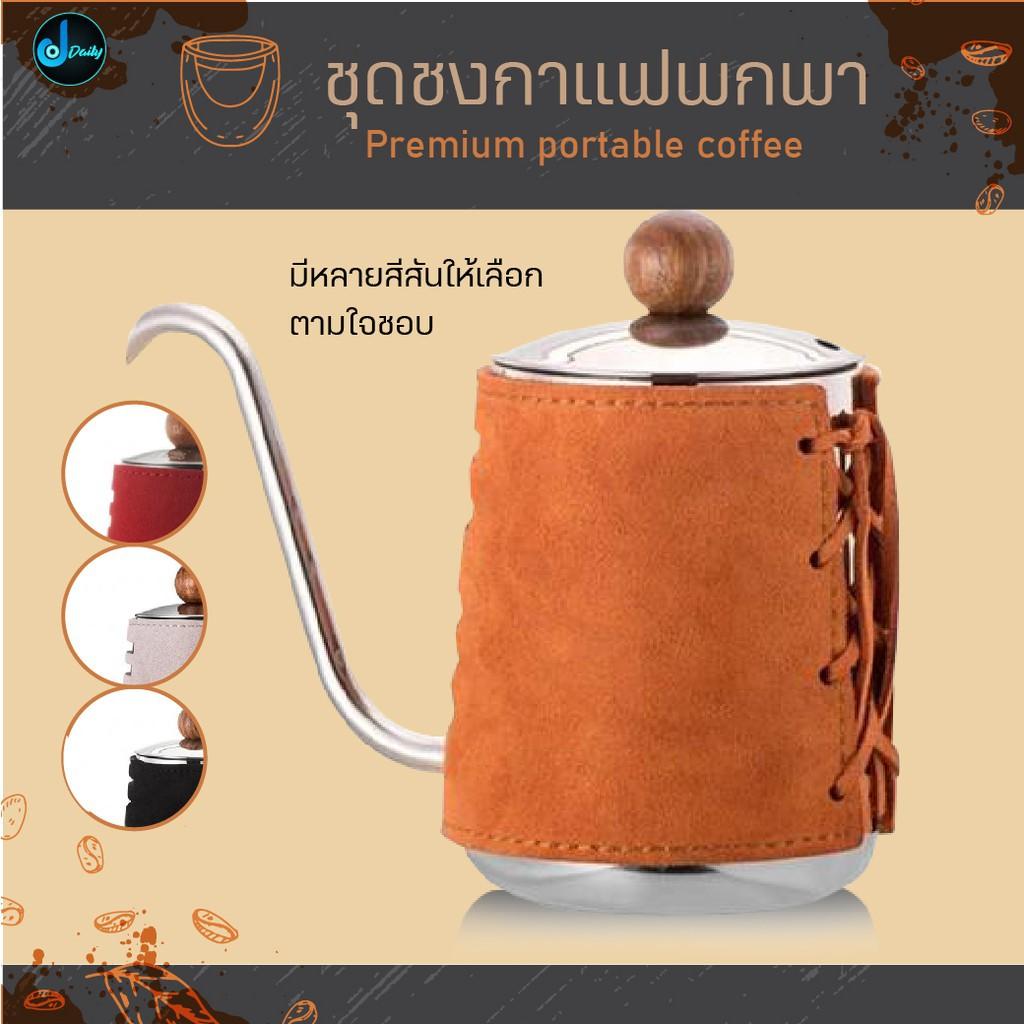 ราคาไม่แพงมากﺴ☄Portable Coffee ชุดชงกาแฟพกพา กระเป๋าชุดชงกาแฟ เครื่องทำกาแฟด้วยตัวเอง