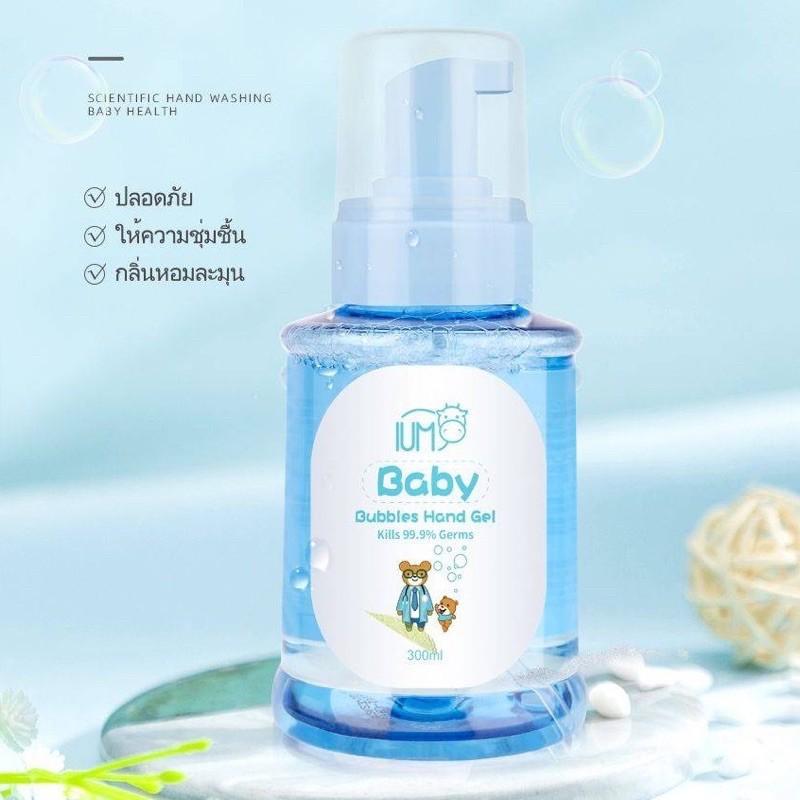 *เจลล้างมือ* Baby bubble hand gel พกพา ปลอดภัย มีอย. เด็กใช้ได้ 300ml