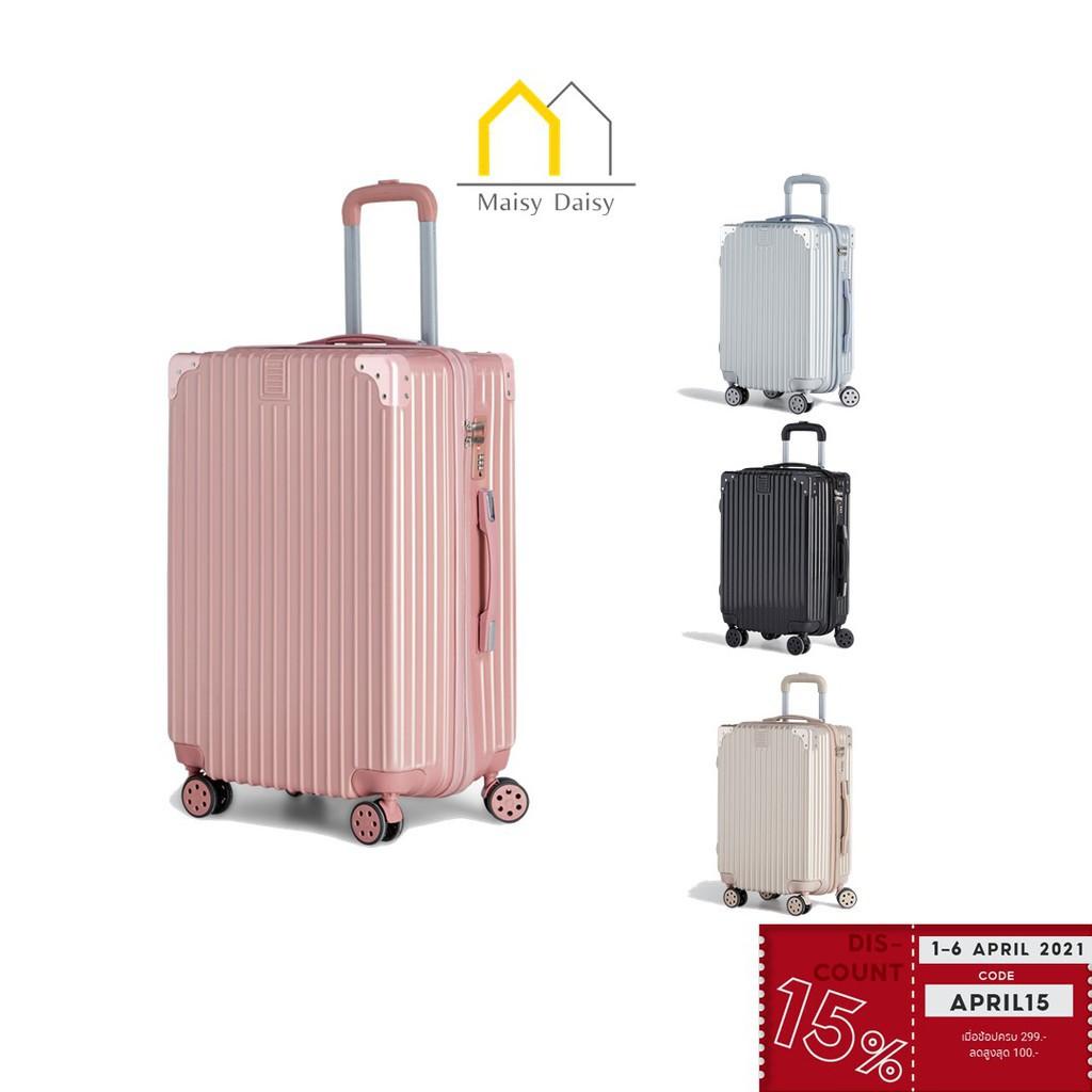 กระเป๋าเดินทาง 20 นิ้ว กระเป๋าเดินทาง [ฟรีผ้าคลุมกระเป๋า] Maisy Daisy (V14) กระเป๋าเดินทาง ล้อลาก วัสดุ ABS+PC 20 / 24 น