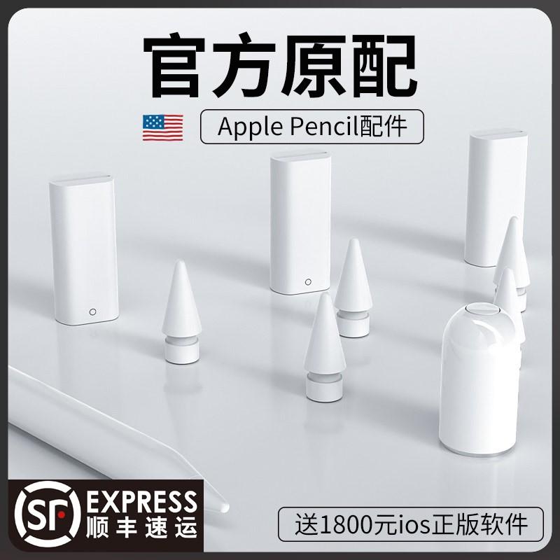แอปเปิ้ล Applepencil แปรงปากกาเคล็ดลับ Ip Ip สีชาร์จอะแดปเตอร์จังหวะปากกาชุดขาหัวซิลิโคนฝาครอบป้องกัน 1 แบนประเภท I กระด