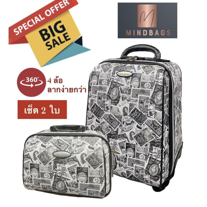 กระเป๋าเดินทางล้อลาก SUN POLO เซ็ต 2 ใบ 16นิ้ว + 12นิ้ว (4ล้อ)