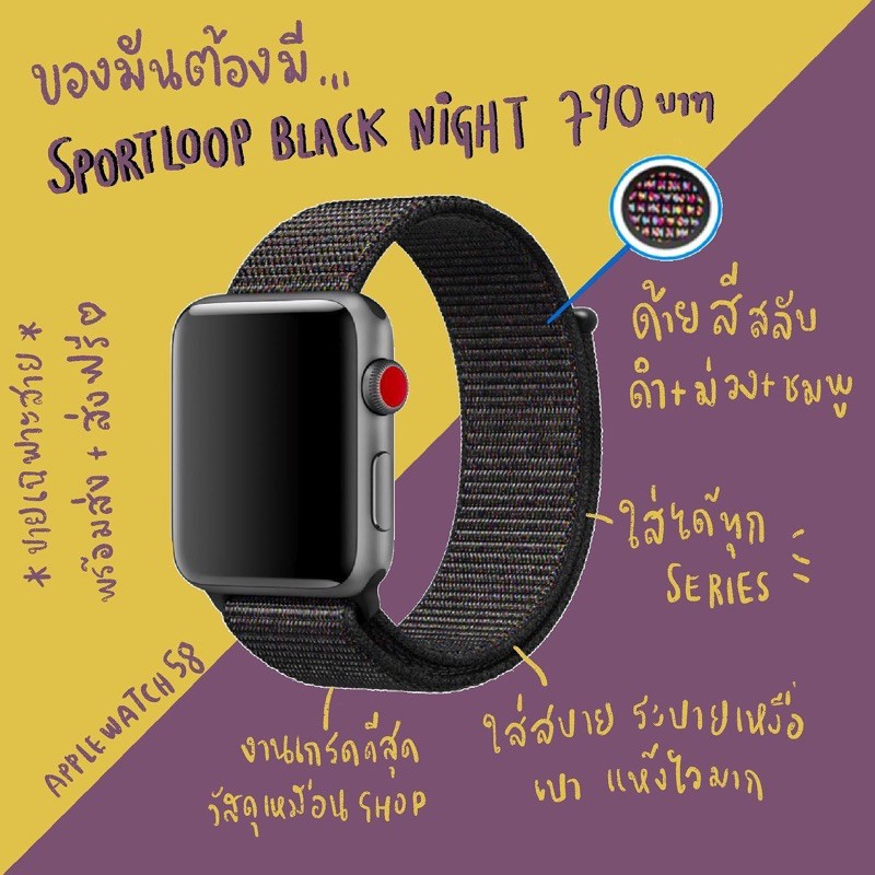 สาย applewatch sportloop blacknight
