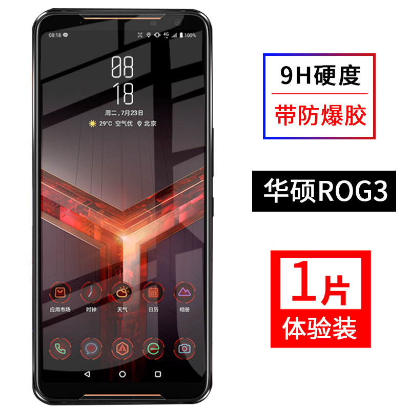 ●△ยังคง优琦 เอซุสROG3ฟิล์มนิรภัยแบบเต็มจอ rog phone2เกมโทรศัพท์มือถือรุ่นที่สองของการดูดซับความละเอียดสูงโดยไม่ต้องฟิล์มขอ