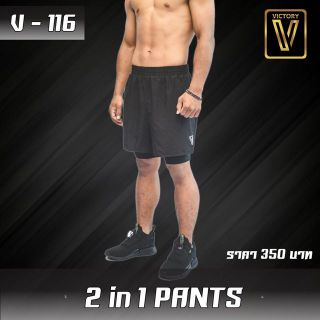 Review กางเกง 2 in 1 pants .