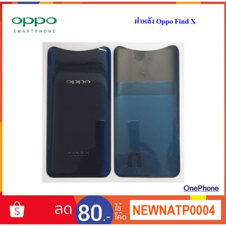 Review ฝาหลัง Oppo Find X, ฝาหลัง Oppo Find X