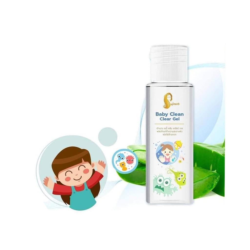 เจลล้างมือ สำหรับเด็ก Chaonang ชนิดไม่ต้องล้างออก แอลกอฮอ 70% เจลล้างมือเจ้านาง