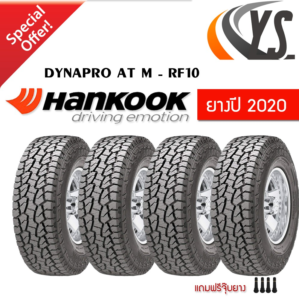Hankook ATM RF10  265/65r17