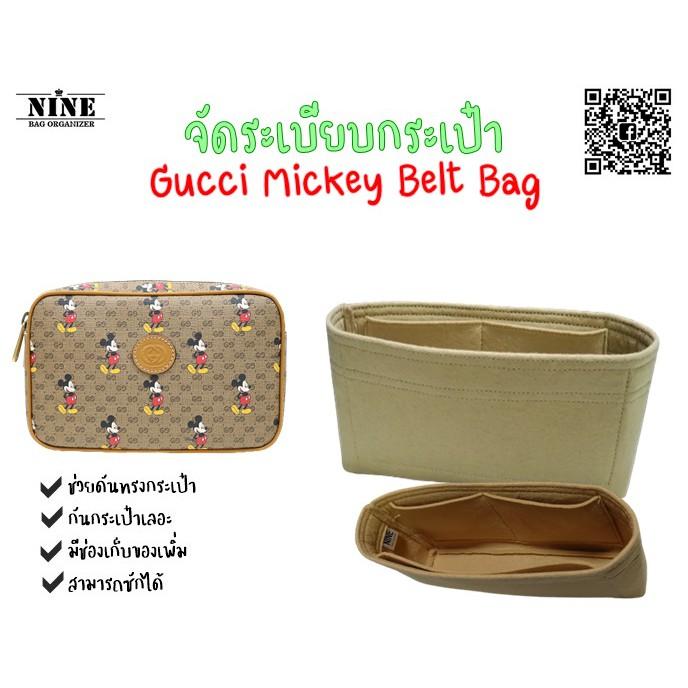 [พร้อมส่ง] Gucci Mickey Belt Bag จัดระเบียบ และดันทรงกระเป๋า