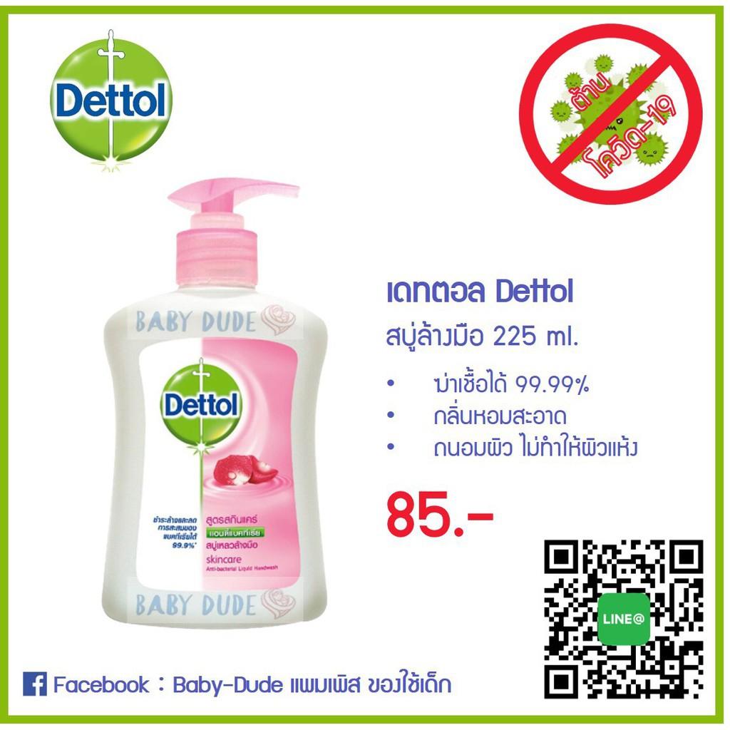 เจลล้างมือ Dettol เดทตอล สบู่เหลวล้างมือ สบู่ล้างมือ แอนตี้แบค แอนตี้แบคทีเรีย ลดแบคทีเรียได้ 99.99%
