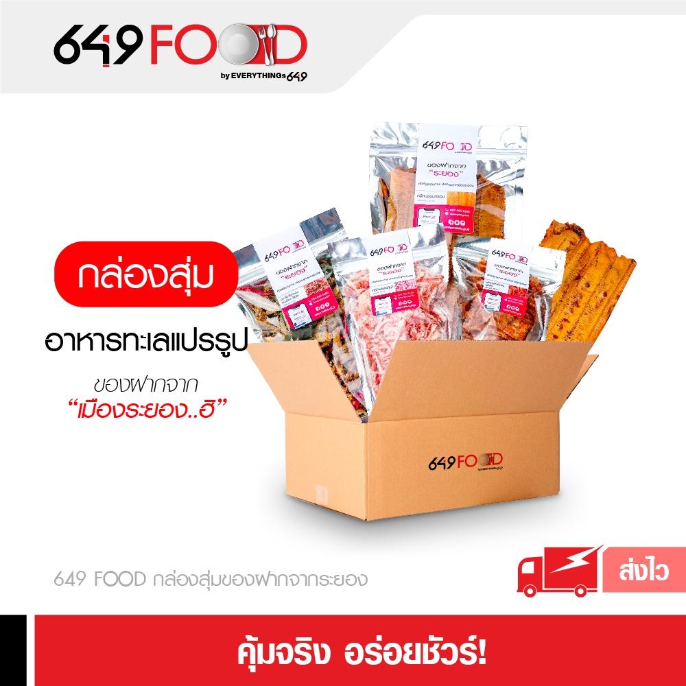 """กล่องสุ่ม 649 FOOD อาหารทะเลแปรรูป ของฝากจาก """"ระยอง"""" มีให้เลือกราคา 199 บาท และราคา 399 บาท (กล่องสุ่มอาหารทะเล)"""