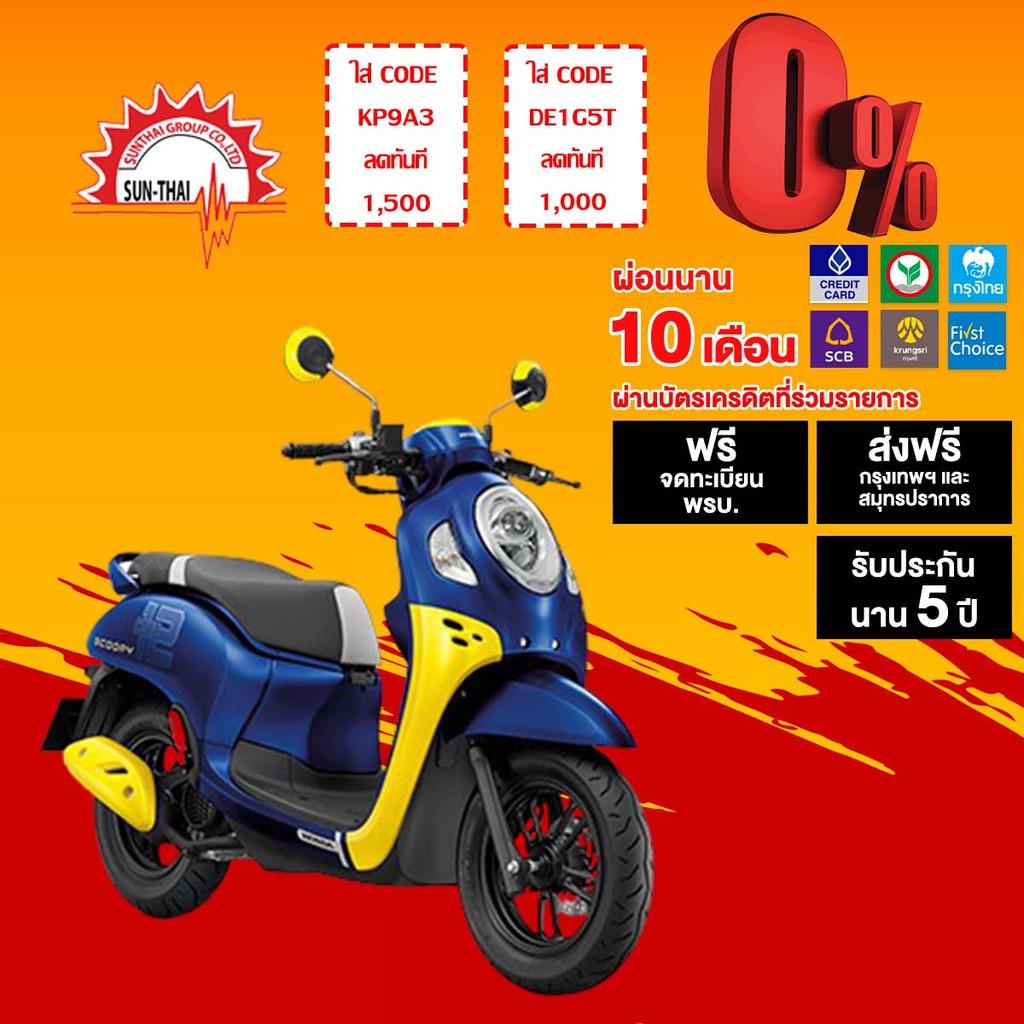 Honda Scoopy i Club12 ล้อแม็ก [ ใส่ Code : KP9A3 ลด 1,500 ] !! ผ่อน 0% สูงสุด 10เดือน !! รับประกันคุณภาพนาน 5 ปี