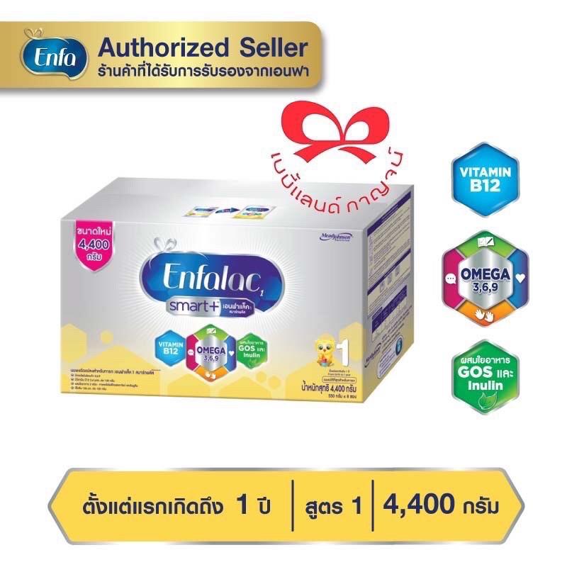 ราคาไม่แพงมาก❣เอนฟาโกร เอนฟา enfagrow สูตร นมผง Enfalac Smart สูตร 1/สูตร2 ( ขนาด 4.4 กก. ) บรรจุ 550 กรัม × 8 ถุง