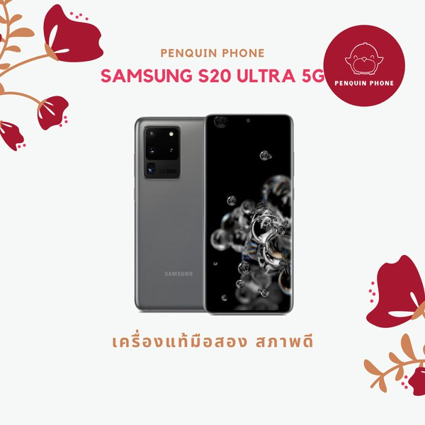 Samsung Galaxy S20 Ultra 5G 128GB สี Gray มือสอง สภาพเครื่อง 98% [ซัมซุงมือสอง Samsungมือสอง โทรศัพท์มือสอง]