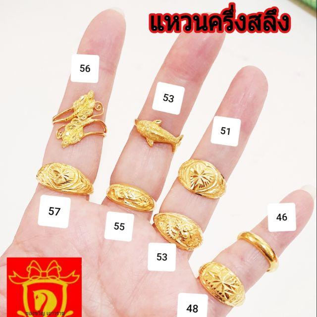 (ยืนยันราคาถูก)แหวนครึ่งสลึง ทองคำเยาวราช ลายสวย มีใบประกันทองคำทุกชิ้น (เลือกวงไหนทักแชทก่อนสั่งค่ะ)