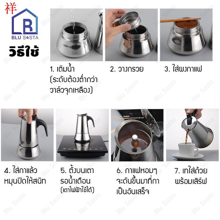 ♀Blu Sasta กาต้มกาแฟสดพกพาสแตนเลส ขนาด 9 ถ้วยเล็ก 450 มล. หม้อต้มกาแฟแรงดัน เครื่องทำกาแฟสด โมก้าพอท มอคค่าพอท moka pot