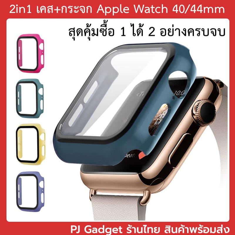 2in1 เคส กระจก สำหรับ Apple watch iwatch 40mm 44mm ร้านไทยพร้อมส่ง case glass 40 mm 44 mm