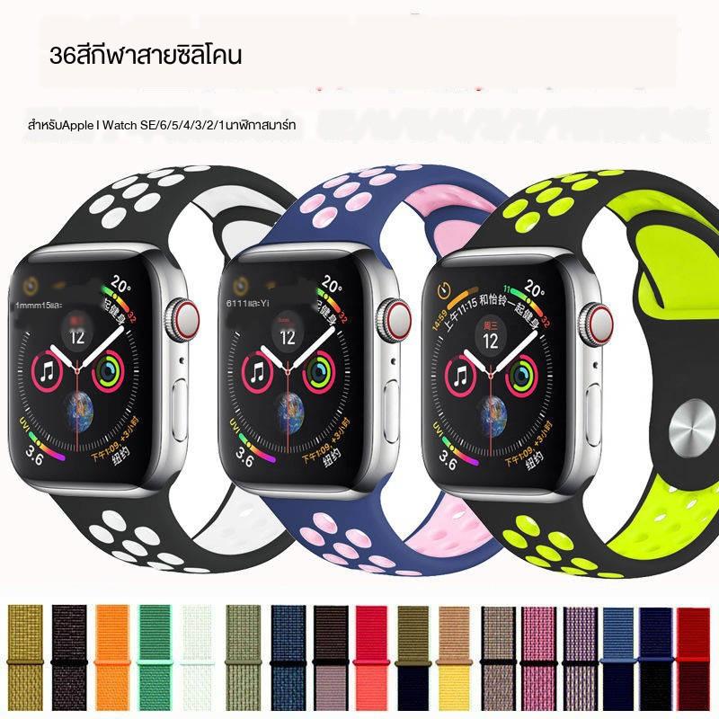 พร้อมส่ง สาย applewatch ♥เหมาะสำหรับ Apple Watch Apple นาฬิกา 6 Sports Silicone Strap Series SE / 1 / 2/3/4/5 Generation