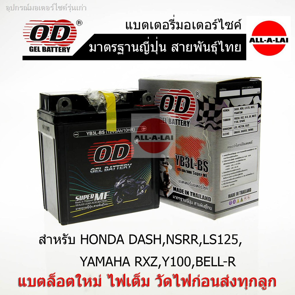 🔥Hot🔥 ส่วนลด❂﹍❒แบตเตอรี่แห้ง OD YB3L-BS (12V3Ah) สำหรับ HONDA DASH ,NSRR ,LS125 , YAMAHA RXZ , Y100 , BELL-R ,