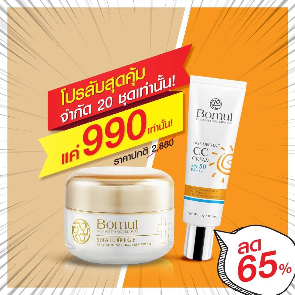 💥แถมกันแดด ฟรี💥 Bomul Snail Cream แถมฟรี Bomul CC Cream จำนวนจำกัด ส่งฟรี