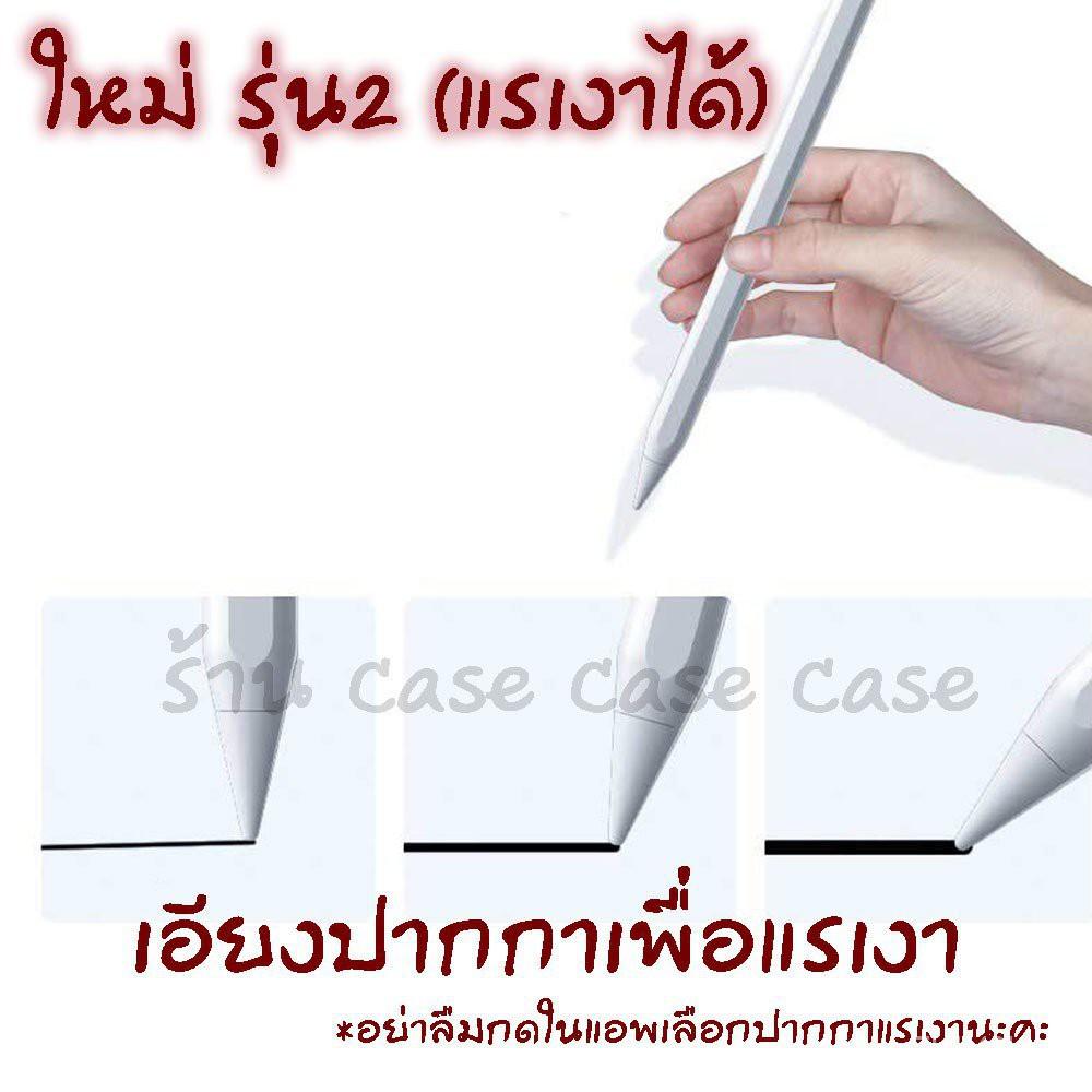 ปากกาไอแพด[แรเงาได้] วางมือ สำหรับApple Pencil ปากกา สำหรับipad stylus gen7 gen8 2020 สำหรับapplepencil 10.2 9.7 แอร์4 P