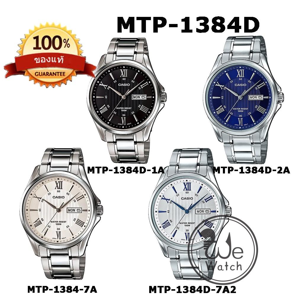 CASIO ของแท้ รุ่น MTP-1384D นาฬิกาข้อมือผู้ชาย สายสแตนเลส รับประกัน 1 ปี MTP1384D, MTP1384