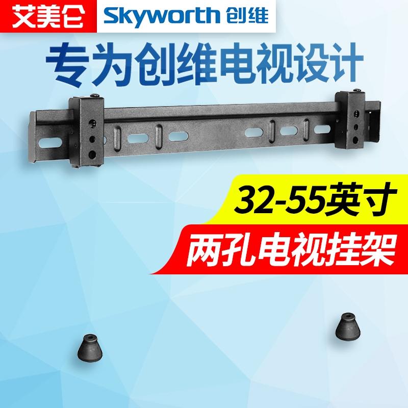 วางทีวี艾美仑创维电视挂架壁支架液晶创维酷开32X6/55A10ติดผนัง32-55นิ้ว