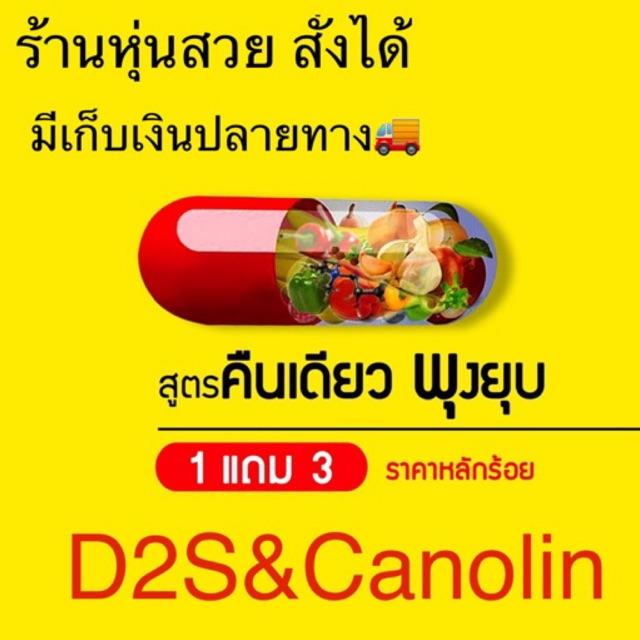 ส่งฟรี!!🚚โปร2แถม2🔥 Canolin &D2Sลดน้ำหนักเห็นผลชัดเจน💯การันตียอดขาย🏆หมื่นรีวิวปลอดภัย💯ต้องลอง‼️