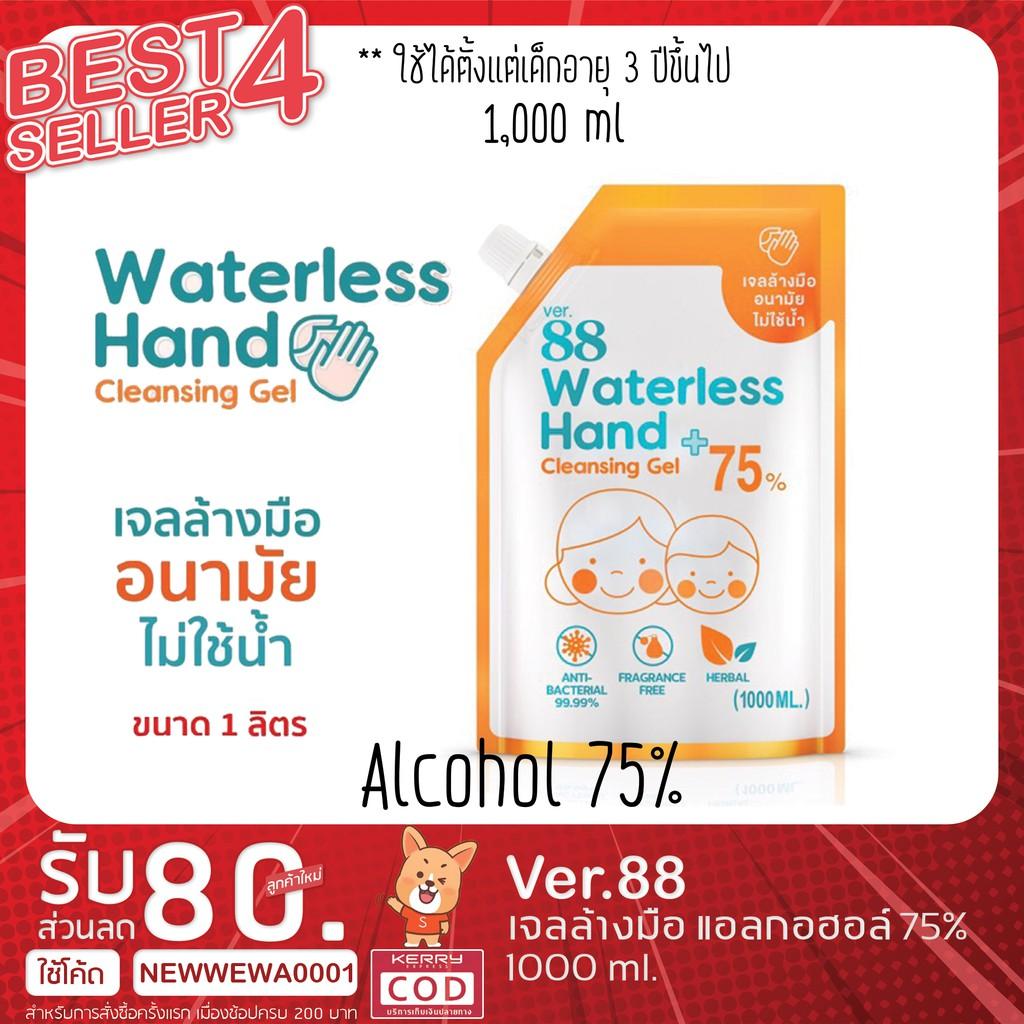 พร้อมส่ง ไม่ต้องรอ !! เจลล้างมือ Ver88 Waterless Hand Cleansing Gel 1000 ml.