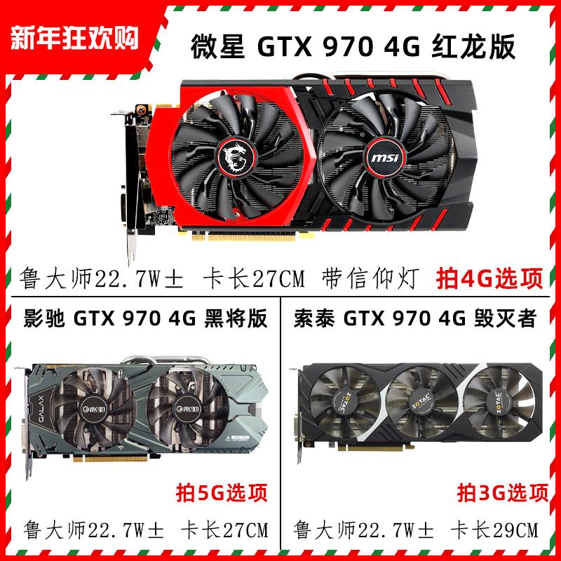 MSI GTX970 4G Red Dragon Edition ที่มีประสิทธิภาพสูงกินไก่มือสองสก์ท็อปกราฟิกการ์ดอิสระ1060 6G 5G Asus 3G