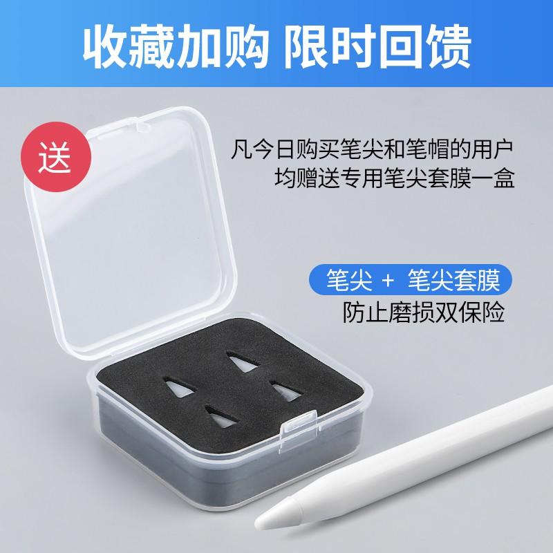 ゑ≓เคล็ดลับ Applepencil ปากกา Apple รุ่นแรกฝาปากกาดินสอ 1 อะแดปเตอร์ชาร์จ 2 เปลี่ยนปลายปากกา iPad ฝาครอบปากกา ipencil รุ่