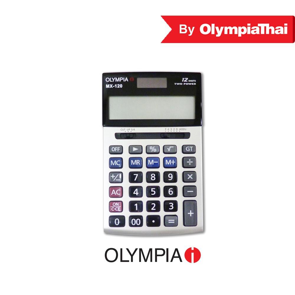 Olympia(โอลิมเปีย) เครื่องคิดเลข รุ่น MX120
