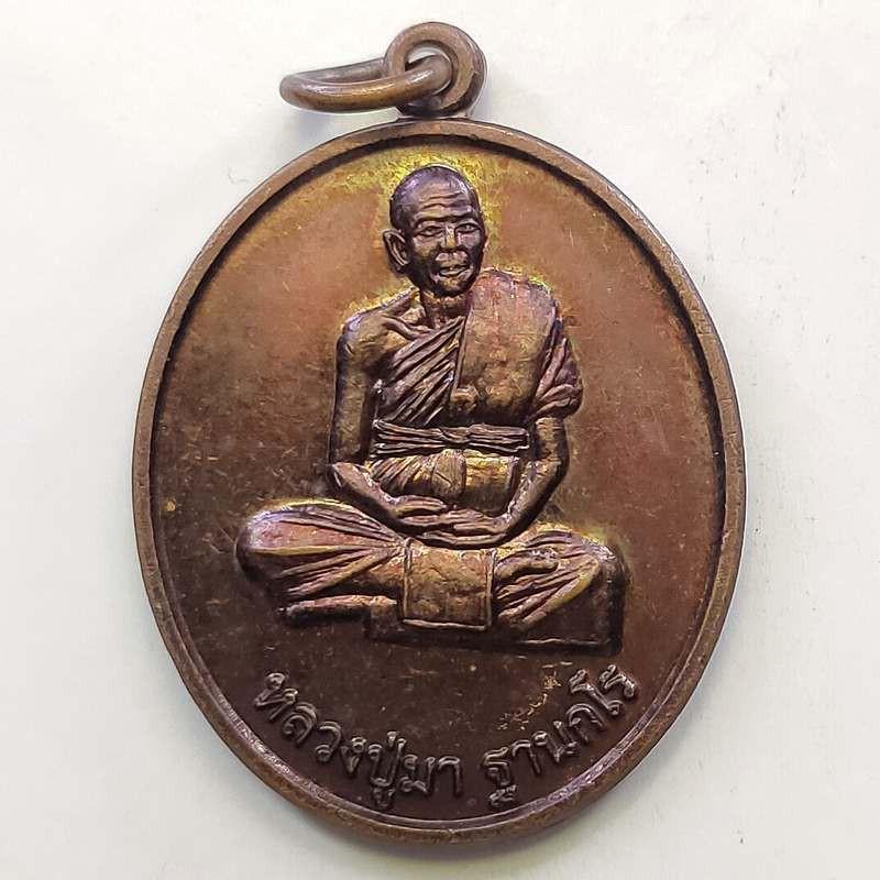 เหรียญหลวงปู่มา วัดบุญมาวนาราม จ.ชัยภูมิ ปี 2559 เนื้อทองแดง