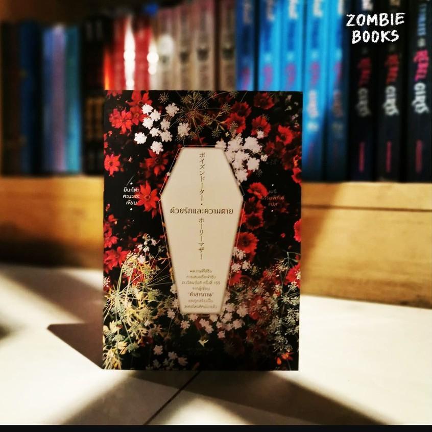 Z-Books - ด้วยรักและความตาย