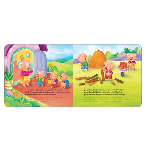 Book World หนังสือ นิทานคลาสสิก 2 ภาษา (ไทย-อังกฤษ) เรื่อง ลูกหมูสามตัว แยกเล่มได้ 10 เรื่อง