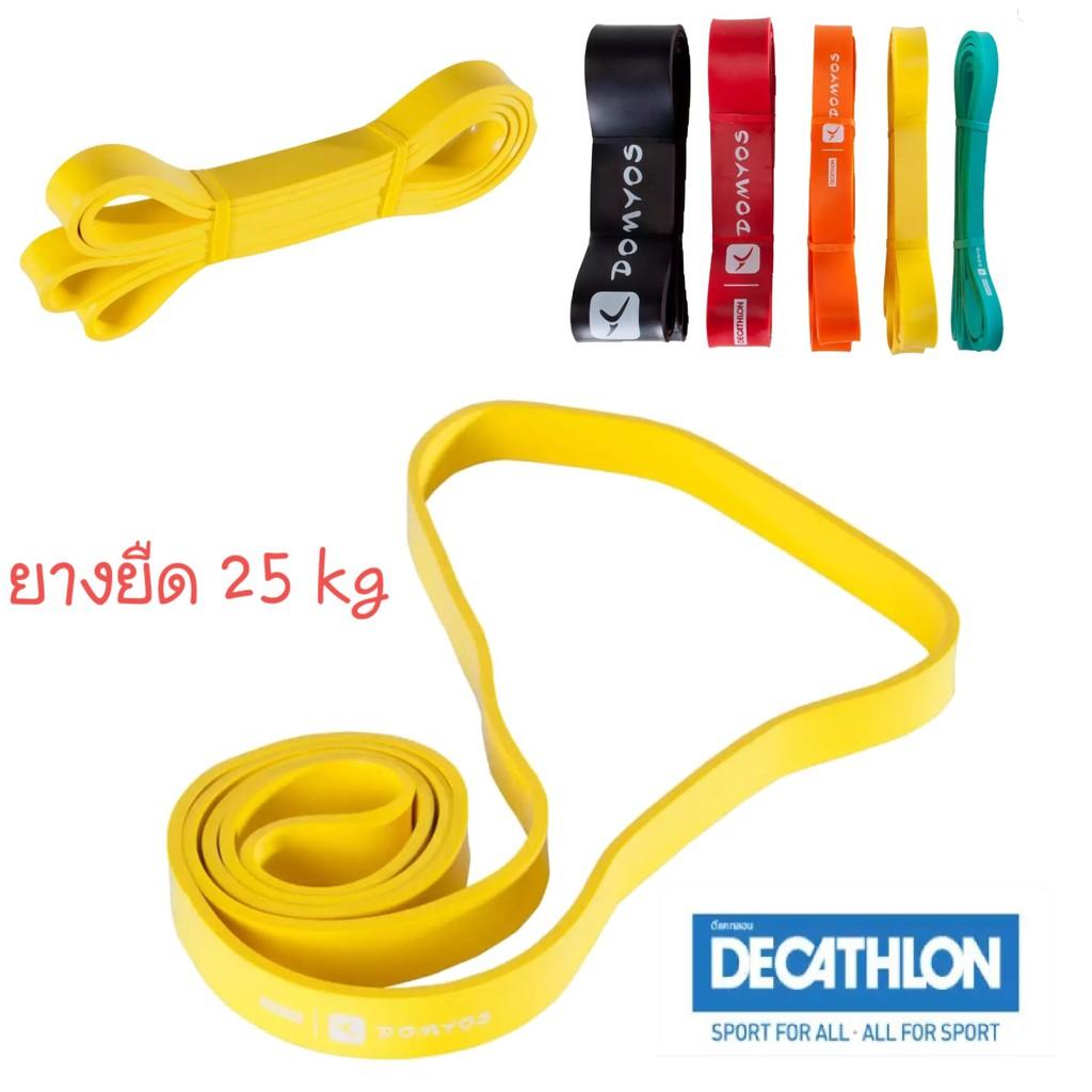 ยางยืดออกกำลังกาย ฟิตเนส แรงต้านน้ำหนัก 25 กก. Domyos แท้ 💯%