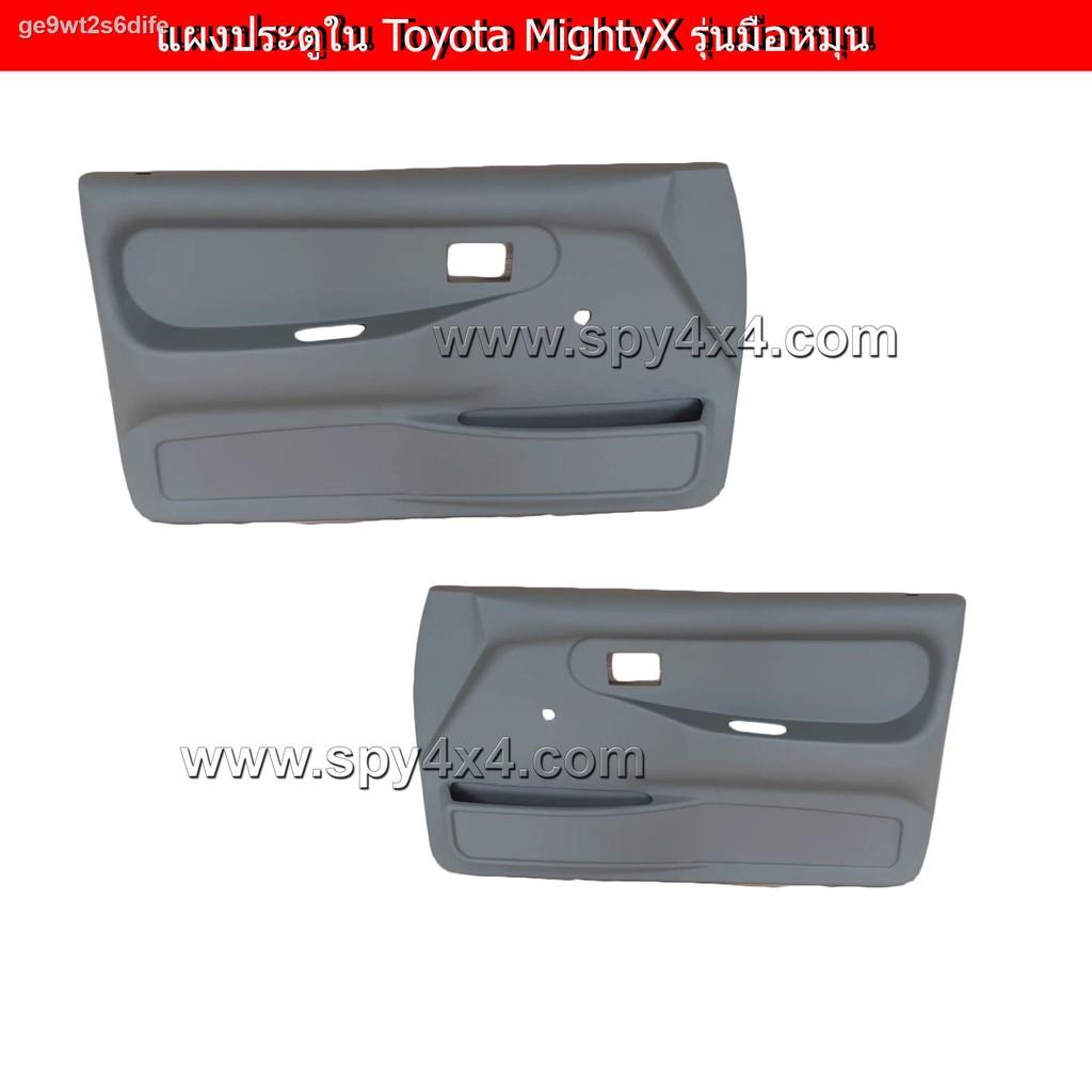 🔥มีของพร้อมส่ง🔥ลดราคา🔥✎แผงประตูใน Toyota MightyX 1996 Cab รุ่นมือหมุน 1 คู่ล้อเลื่อน